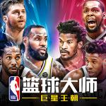 NBA篮球大师混服官网下载