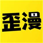 歪歪漫画官网下载地址