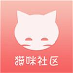 新版猫咪社区app安卓下载