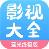七七影视大全app免费下载