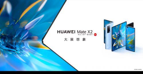 华为MateX2卖多少钱 华为折叠手机MateX2指导价多少