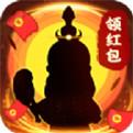 修仙成首富-注册领红包