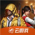 和平精英云游戏app下载