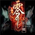 零红蝶pc中文版下载