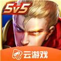 王者荣耀云游戏iOS