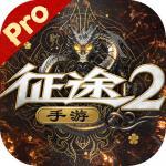征途2Pro九游版下载