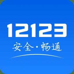 下载交管12123安装到手机上