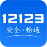 12123交管官网在线登录
