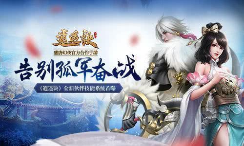 最新仙侠手游合集 热门仙侠福利游戏推荐