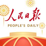 人民日报电子版pdf下载