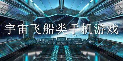 宇宙飞船类手机游戏