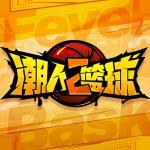 潮人篮球2安卓版下载