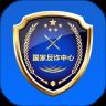 国家反诈中心app手机版