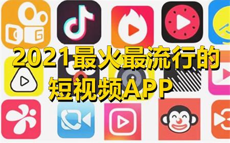 2021最火最流行的短视频app