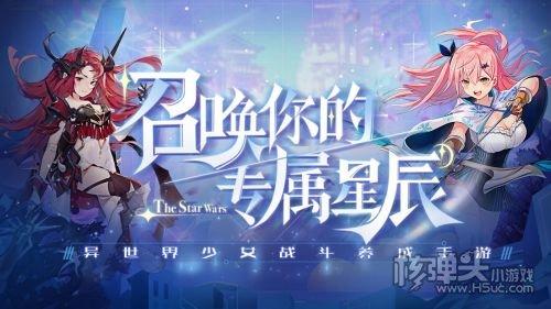 星耀战纪官网版
