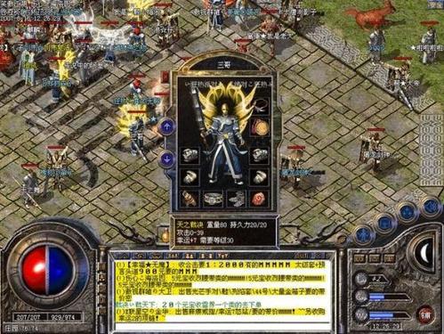 传奇游戏超变手机版