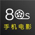 80S手机电影免费下载