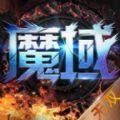 流年魔域官网版