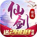 仙剑传说红包版官网下载