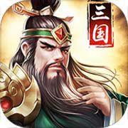 神话三国领主游戏下载