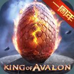 阿瓦隆之王37版本