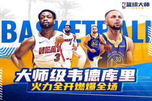 NBA篮球大师渠道服