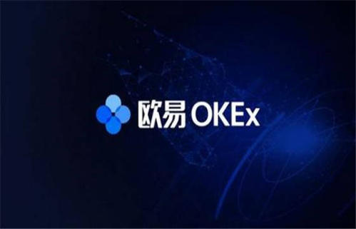 欧易okex手机交易所