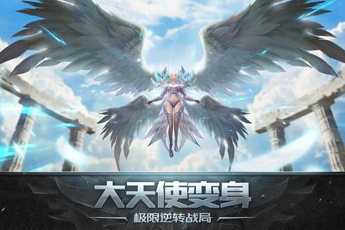 天使纪元高爆手机版