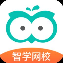 智學網學生端app下載