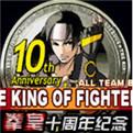 拳皇十周年纪念版下载安