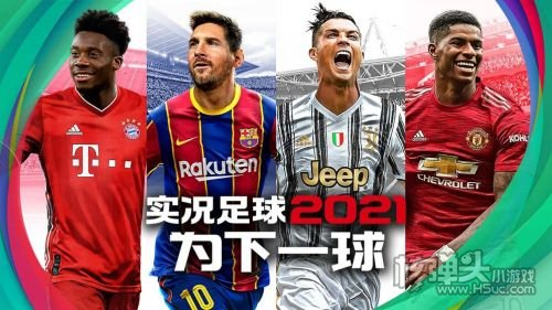实况足球2021最新版本