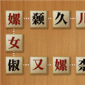 奇怪的连连看汉字版