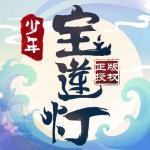 少年宝莲灯官方网站