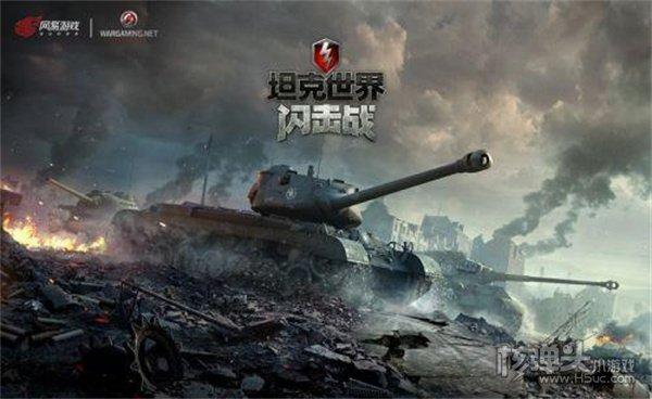 坦克世界闪击战九游版安卓下载