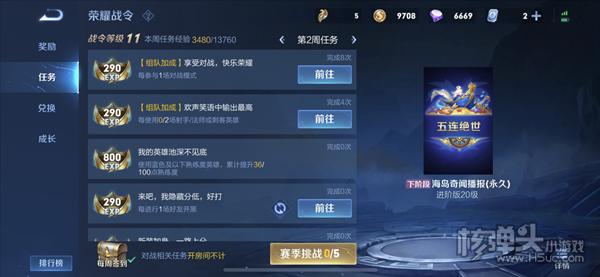 王者荣耀S24赛季战令奖励最快获取技巧推荐