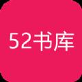 52书库app破解下载
