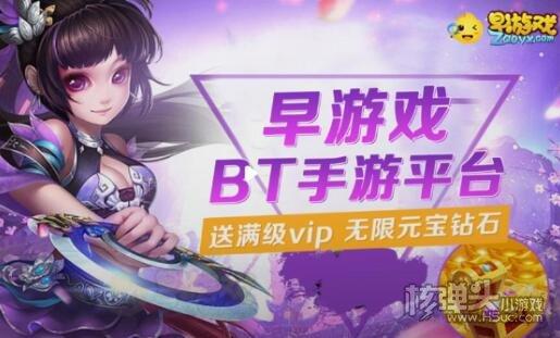 大型手游盒子推荐 大型BT游戏平台排行榜