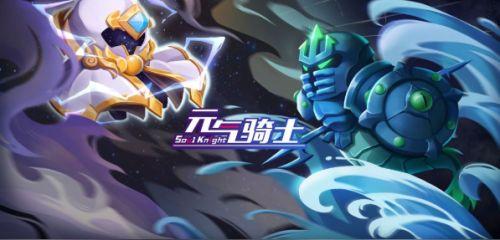 元气骑士破解版无限技能和蓝