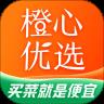 橙心优选app最新下载