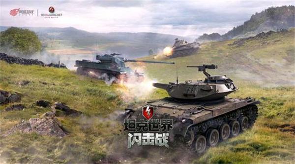 坦克世界闪击战官网安卓下载
