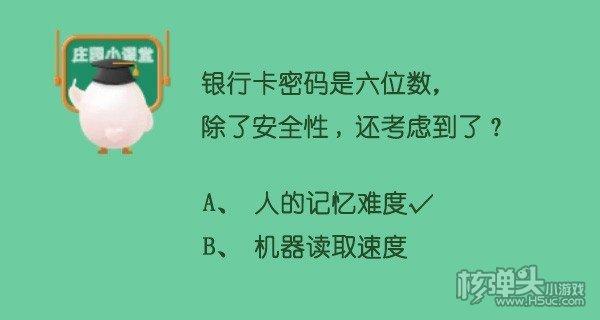 蚂蚁庄园7月21日答案 银行卡密码是六位数除了安全性还考虑到了什么