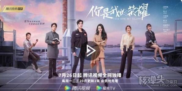 王者荣耀电视剧《你是我的荣耀》什么时候上映