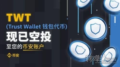 币安交易所app官方安卓版