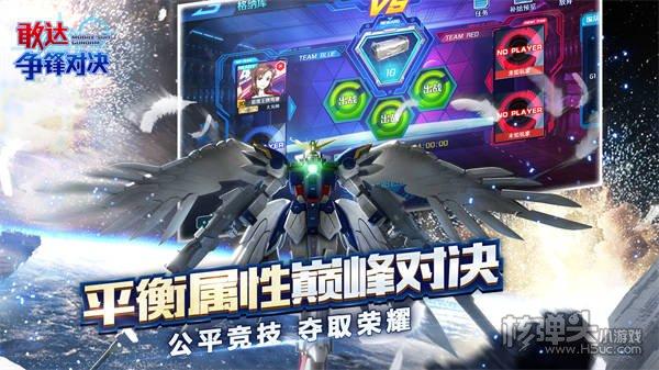 敢达争锋对决无限钻石版2021下载_敢达争锋对决无限钻石版2021下载_核弹头游戏