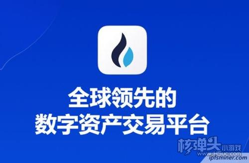 火币比特币全球站app