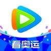 腾讯视频奥运会官方转播下载