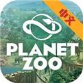 动物园之星中文手机版下载