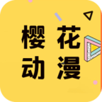 樱花动漫app下载免费安卓