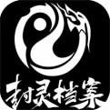 游戏封灵档案手游版下载