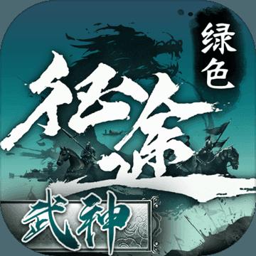 绿色征途手游互通版下载